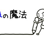 「線の魔法」1本の線から着眼点を広げる技術