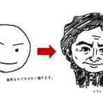 面長な方も丸く描ける、棒人間似顔絵