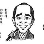 さらば円四郎!言葉の上っ面が独り歩きして誤解を招き、悲劇を生む。