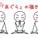 棒人間でヨガポーズ 「あぐら」の描き方攻略!