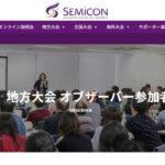 セミコン2021シーズン開幕!河尻、またコメンテーターするってよ!