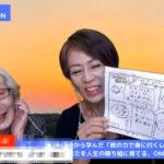 91歳が描く「棒人間」に元気をいただきました!