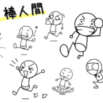 走る!棒人間10連発!!いろんな走り方をかわいく描き分ける。