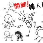 開脚する棒人間たち。股関節を柔らかくするイメージで^^