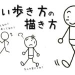超簡単!!棒人間の歩き方!!歩き方で心も身体も変わります。
