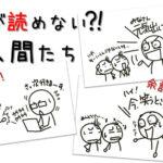 """オンラインで""""空気が読めない人""""の3つのパターン!"""