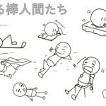 """眠る棒人間10選 """"動きがない""""場面の描き方"""
