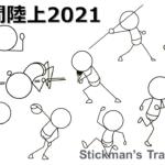 棒人間でオリンピック 陸上競技イラスト10選
