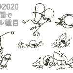 棒人間で東京オリンピック② 金メダル棒人間7選