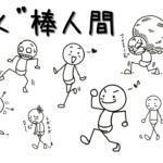 「歩く」棒人間イラスト10選。歩き方で感情・シチュエーションを描き分ける。
