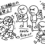 終戦記念日に想う。棒人間で昭和史を描く。