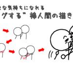 棒人間「ハグ」の描き方