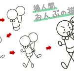 超簡単!「おんぶ」する棒人間の描き方