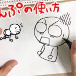 「まんぷ」の威力!棒人間のおもしろい描き方