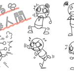 「焦る棒人間」思い通りに行かない心境の描き方