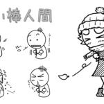 「寒い棒人間」の描き方